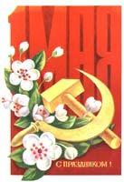1 мая - международный день солидарности трудящихся