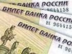 """Правительство объявляет """"налоговую амнистию"""""""