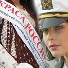 """""""Краса России-2005"""" живет в Сибири"""