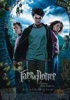 Гарри Потер против детских травм