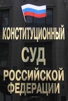 Переезд Конституционного суда в Санкт-Петербург обойдется 221 миллиона рублей