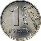 Дума утвердила специальное графическое изображение рубля