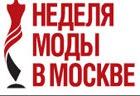 Неделя Моды в Москве сезона осень-зима 2006/07