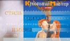 «К    у    М    а - 2006» - творческие посиделки любителей кукол