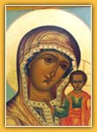 Казанская Божья Матерь спасет Россию и всех нас