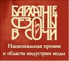 Международный фестиваль моды «Бархатные сезоны в Сочи»