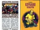 Будет ли аутодафе в Свердловской области?