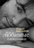 Новая профессия Андрея Малахова