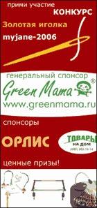"Итоги конкурса ""Золотая иголка myJane-2006"""