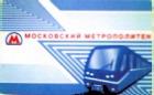 Московский метрополитен в 2008 году перейдет полностью на бесконтактные смарт-карты