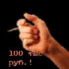 Курильщикам в транспорте грозят штрафы до 100 тыс. руб.