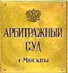 Арестованный  банкир Борис Сокальский не является сотрудником Арбитражного суда