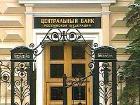 Центральный банк РФ лишил лицензий два банка - московский и дагестанский