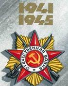 В России сегодня отмечают День Победы