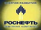"""""""Роснефть"""" купила самый дорогой лот ЮКОСа"""