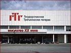 Европейские музеи вновь в гостях у Третьяковки