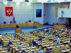 В Госдуме РФ принят в первом чтении Проект бюджета на ближайшие три года