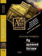 Серия «АРТЕФАКТ-ДЕТЕКТИВ» – книги для литературных гурманов