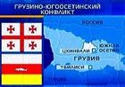 """Российские журналисты - """"нарушители"""" грузинской границы освобождены"""