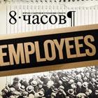 Не пропустите в сентябре: журнал для тех, кто не хочет умирать на работе