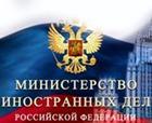 """МИД России призвал украинских дипломатов воздерживаться от демаршей, основанных на журналистских """"утках""""."""