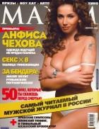 Анфиса Чехова: то соблазнительница, а то …