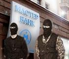 В трех московских банках проводятся следственные мероприятия, больше похожие на обыски