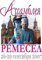 Пресс-релиз Международной недели ремёсел и декоративно-прикладного творчества «Ассамблея ремёсел»