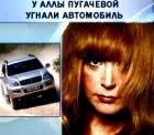 ГИБДД опровергла информацию о похищении джипа Аллы Пугачевой