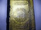 Древний Коран продан за 2,33 млн долларов