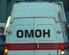 На западе Москвы обезвредили радиоуправляемую бомбу-муляж