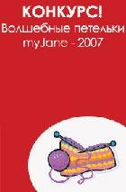 """Прими участие в конкурсе """"Волшебные петельки MyJane-2007"""""""