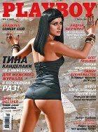 Гостья Playboy - Тина Канделаки