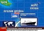 """Почти """"Титаник"""" - сегодня были эвакуированы люди с тонущего круизного лайнера"""