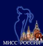 Титул «Мисс Россия-2007» достался сибирячке!