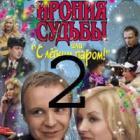 Новый год с новой «Иронией судьбы»