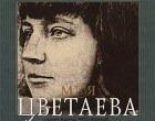 Установлен памятник самой-самой московской поэтессе