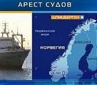 В Баренцевом море норвежская береговая охрана арестовала российский траулер