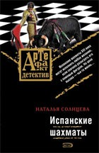 Книги Натальи Солнцевой официально в Интернете