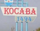 Косово готовится к принятию декларации о независимости