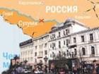 Грузия недовольна проведением выборов президента России на своей территории