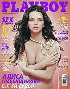 Алиса Гребенщикова – гостья журнала Playboy