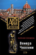 Издательство «Эксмо» и Мастер мистического детектива Наталья Солнцева представляют новый роман «ВЕНЕРА ЧЕЛЛИНИ»