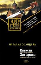 Новый роман Натальи Солнцевой