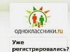 «Одноклассники» стали платными