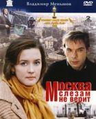 «Москва слезам не верит»: грядёт продолжение