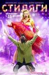 «Стиляги» Тодоровского получили «Нику» за лучший фильм