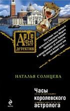23 апреля состоится он-лайн конференция с автором артефакт-детективов Натальей Солнцевой