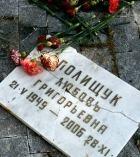 Вандалы разгромили могилу Любови Полищук