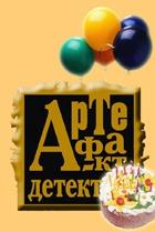 28 мая – день рождения популярной серии «Артефакт-детектив»